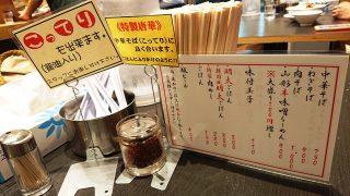 テーブルの上|田中そば店 蒲田店