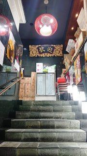 入口の階段|歓迎 あやめ橋店(ホアンヨン)