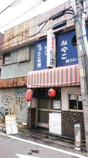店舗外観|みやこ(鹿島田)