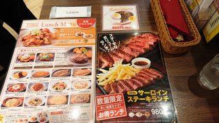 ランチメニュー|ビヤレストラン銀座ライオン 川崎駅前店