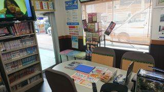待合室|ホリデー車検横浜