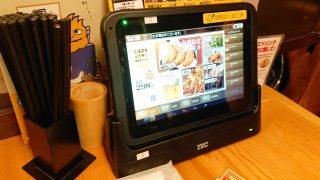 タッチパネル 鳥貴族 鹿島田店