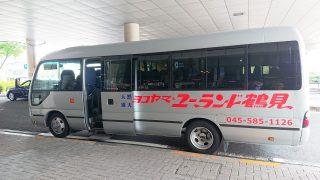 シャトルバス|ヨコヤマ・ユーランド鶴見