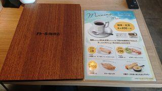メニューブック ドトール珈琲店 川崎ゼロゲート店