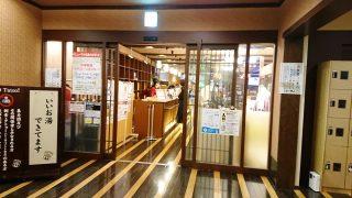 店舗入口|おふろの王様 大井町店