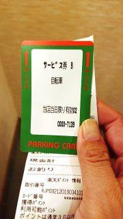 駐輪場のサービスカード|華屋与兵衛 多摩川大橋店
