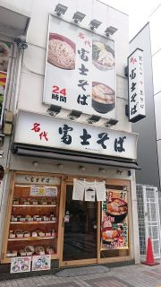 店舗外観|名代富士そば 川崎東口店