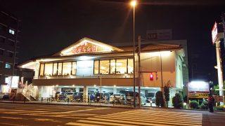 店舗外観|華屋与兵衛 多摩川大橋店