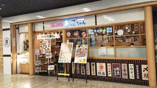 店舗外観|築地食堂 源ちゃん 川崎アゼリア店