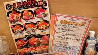 ランチメニュー|築地食堂 源ちゃん 川崎アゼリア店