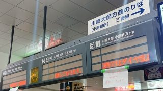 京急線事故の影響(川崎駅)