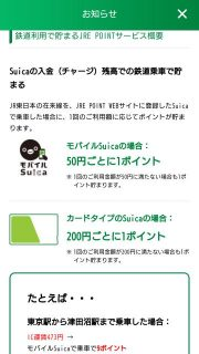 運賃50円ごとに1ポイント|JREポイント