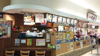 店舗外観|ぐるめ丼亭(二代目ぐるめ亭)ラゾーナ川崎店