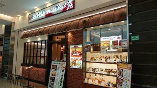 店舗外観|釜たけうどん めっせ熊 ラゾーナ川崎プラザ店