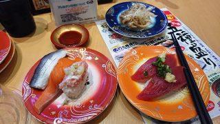 お寿司いろいろ|二代目ぐるめ亭 ラゾーナ川崎店