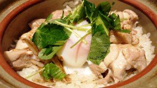茨城県産つくば鶏もも肉と牛蒡の土鍋めし(完成)|隠れ房 川崎店(川崎DICE)