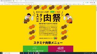 スタミナ肉祭|ラゾーナ川崎・アトレ川崎