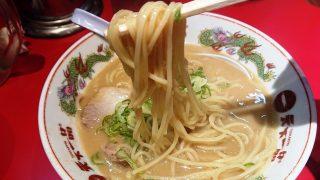 ラーメン(麺リフトアップ)|天下一品 蒲田店