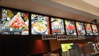 丼いろいろ|ぐるめ丼亭(二代目ぐるめ亭)ラゾーナ川崎店