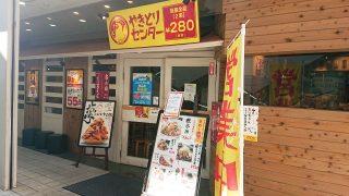 店舗外観|やきとりセンター 川崎リバーク店