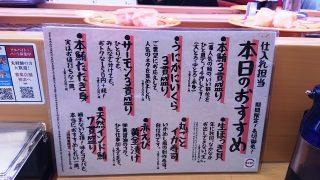 おすすめメニュー スシロー 新川崎スクエア店