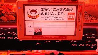 まもなく到着 スシロー 新川崎スクエア店