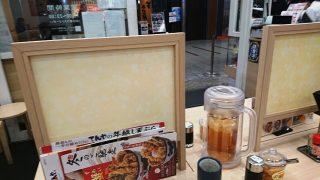 テーブル席の衝立|天丼てんや 川崎アゼリア店