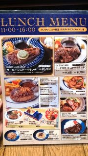 メニュー NICK STOCK ラゾーナ川崎