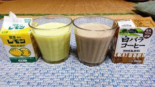 レモン牛乳と白バラコーヒー(出してみた)|成城石井