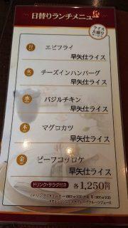 日替わりランチメニュー|M&C-cafe@ラゾーナ川崎