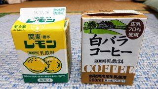 レモン牛乳と白バラコーヒー 成城石井