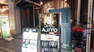 店舗外観|個室居酒屋 AJITO 川崎仲見世店