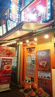 店舗外観|スパゲッティーのパンチョ 蒲田店
