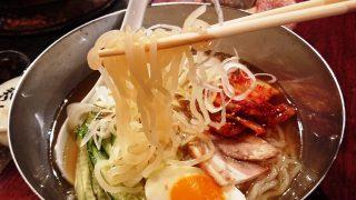 牛角冷麺(麺リフトアップ)|牛角 池上店