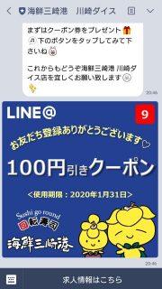 LINEクーポン|海鮮三崎港 川崎ダイス店