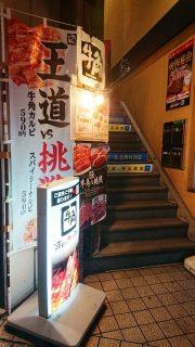 店舗入口(階段下)|牛角 池上店