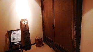女湯の入口|志楽の湯