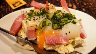 とろーり半熟卵のポテトサラダ|土間土間 武蔵溝の口店