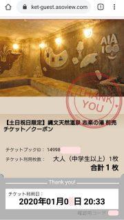 チケット使用済み(志楽の湯)|アソビュー(asoview!)