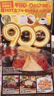 900円メニュー| ビッグボーイ 川崎等々力店