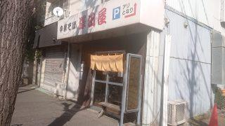 店舗外観|中華そば 澤田屋