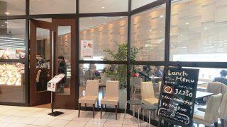 店舗外観|M&C-cafe@ラゾーナ川崎