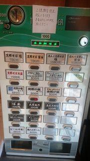 券売機|中華そば 澤田屋