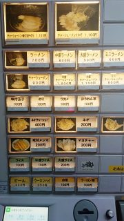 券売機|横浜家系らーめん 雷家