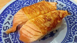 あぶりチーズサーモン|くら寿司 川崎下平間店