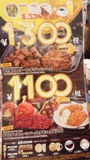 1100メニュー&1300円メニュー| ビッグボーイ 川崎等々力店