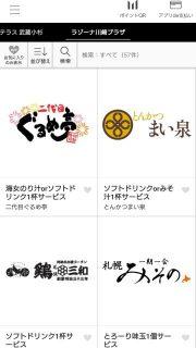 ラゾーナ川崎のクーポン|三井ショッピングパークアプリ