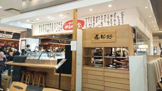 店舗外観|やまや食堂 ラゾーナ川崎プラザ店