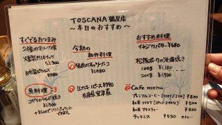 本日のおすすめ|TOSCANA シァル鶴見店