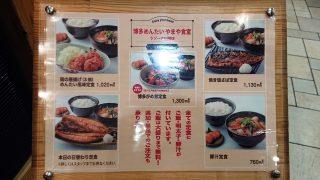 メニュー|やまや食堂 ラゾーナ川崎プラザ店